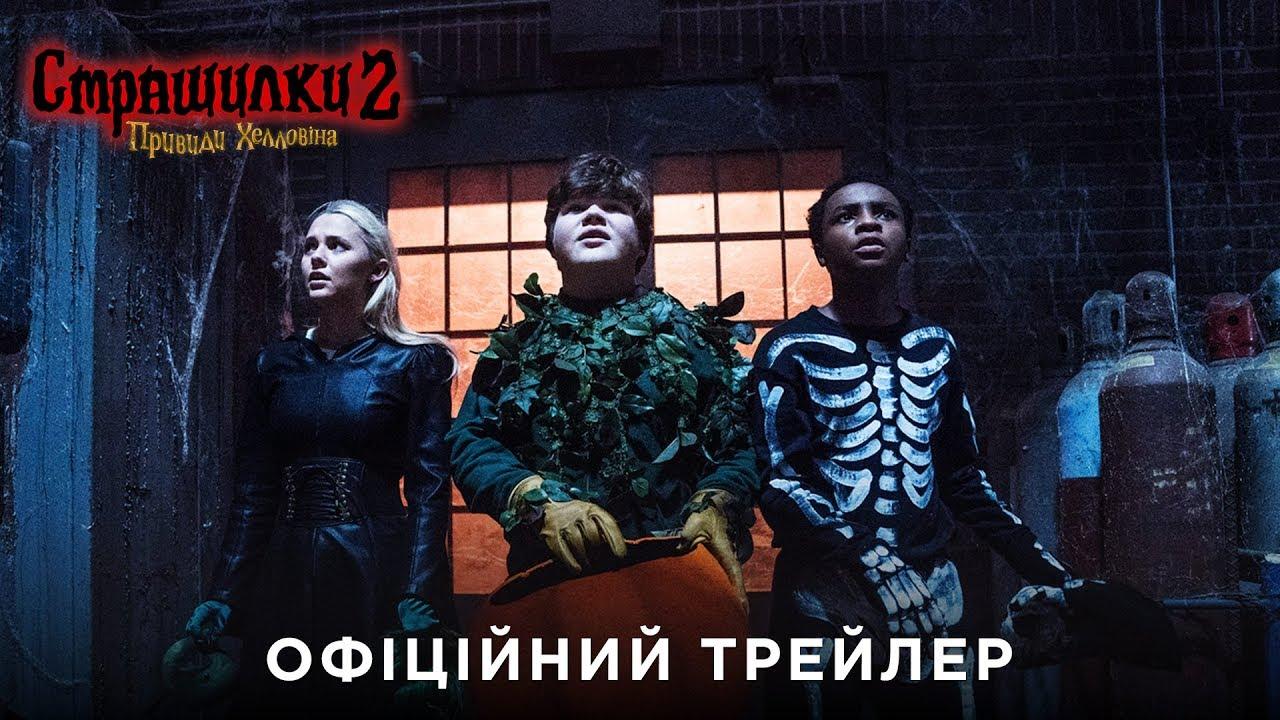 Страшилки 2: Привиди Хелловіна. Офіційний трейлер 1 (український)