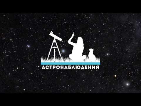 видео: Сибирский астрономический форум – 2016