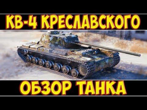 КВ-4 Креславского - ОБЗОР ТАНКА