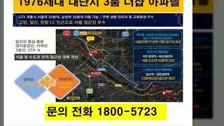 일산 더샵 엘로이 3룸 오피스텔 등기후 전매가능 풍동2…