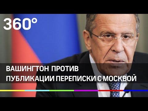 Вмешательство в выборы. Лавров заявил, что Вашингтон против публикации переписки с Москвой