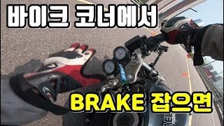 바이크 코너 브레이크/트레일 브레이크 (안보시면 후회 …