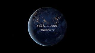オンユアマーク-起床rapper(Music Video)