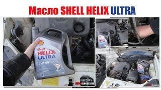 видео Подбор масла Шелл по марке автомобиля и ТС