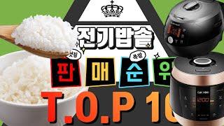 2020 전기밥솥 추천! 판매 인기 순위 TOP 10!