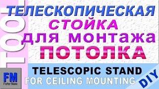 Телескопическая стойка для монтажа подвесного потолка.(В этом видео я рассказываю о приспособлении, которое значительно облегчает монтажные работы при установке..., 2016-11-15T18:29:01.000Z)