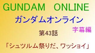 ガンダムオンライン 【字幕】43話「シュツルム祭り、ワッショイ」GUNDAM ONLINE ガンオン
