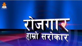 ROJGAR HAMRO SAROKAR 20760904 || NEPAL TELEVISION