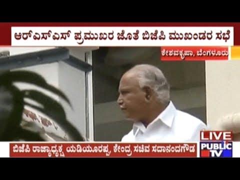 Bengaluru: RSS And BJP Leaders Meet