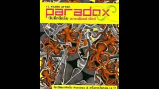 นั่งยาง - Paradox