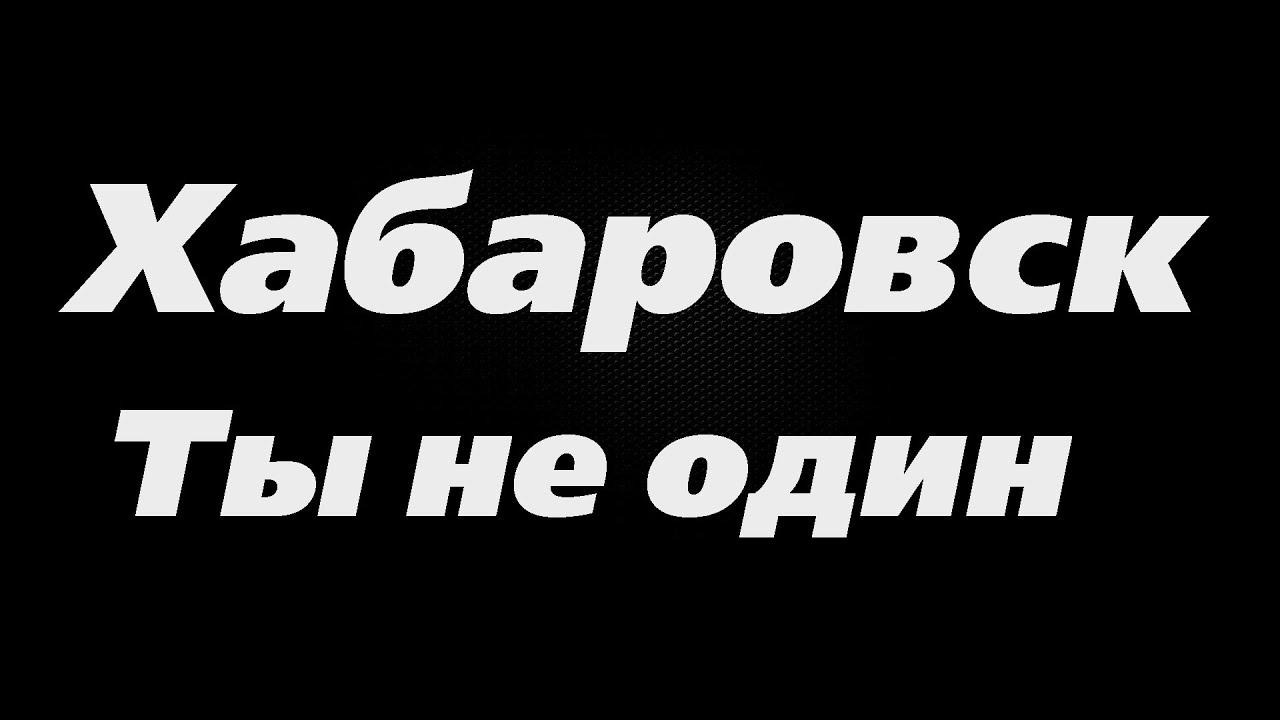 Хабаровск, ты не один. Митинг. Народ на улицах.