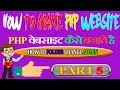 how to make php website series part 5 how to make folder in php website
