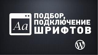 видео Добавляем шрифты для иконок в WordPress