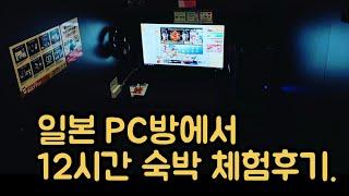 일본 PC방에서 12시간 숙박해본 솔직한 후기.