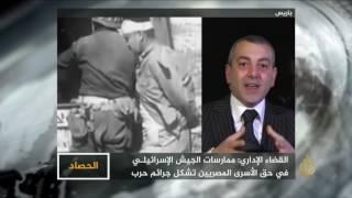 الحصاد-أسرى مصر.. سنوات الصمت