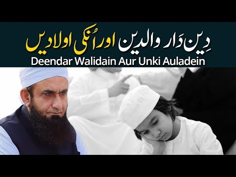 Religious | دِین داروَالد ین اوراُنکی اولادیں | Molana Tariq Jameel Latest Bayan 07-April-2019