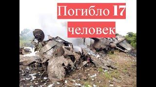 В Южном Судане разбился самолёт наполненый деньгами