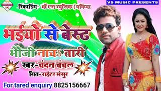 आर्केस्ट्रा मे आग लगा देगा 2020 मे यह हिट गाना Bhauji Nachtari best Chandan Chanchal