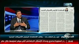 نشرة المصرى اليوم| نبيل فهمى .. يكتب الاستعداد للرئيس الأمريكى الجديد