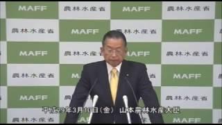 山本農林水産大臣会見(平成29年3月10日)