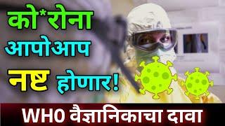 दिलासादायक दावा - लस किंवा औषध नको No need of Vaccine of Baban Shinde & Sandip Khambe