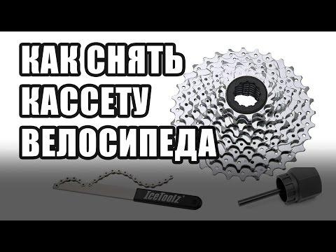 Как снять кассету велосипеда