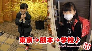 東京→熊本→学校♪ #66おはようございます!