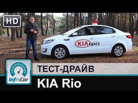 KIA Rio - тест-драйв от InfoCar.ua (Киа Рио)