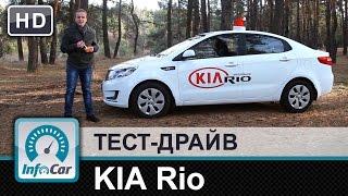 KIA Rio - тест-драйв от InfoCar.ua (Киа Рио)(Если вам когда-нибудь доводилось ездить на Hyundai Accent, то Kia Rio покажется вам до боли знакомым автомобилем...., 2015-01-06T10:31:03.000Z)