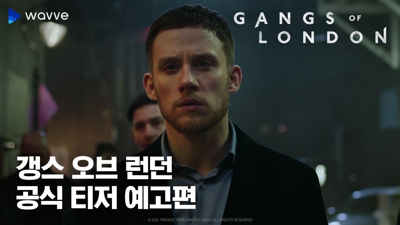 갱스 오브 런던 l 공식 예고편 (확장판) l 웨이브 독점