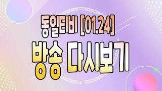 【리니지m 동일티비】기란공성 듀크섭 귀신vs다크 여장미션 10시시작 신화법사 동일쿤 天堂M