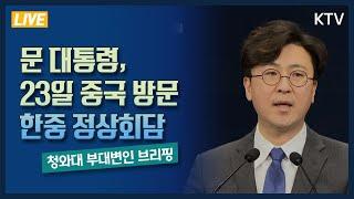 문재인 대통령 23일 베이징서 한중 정상회담 - 청와…