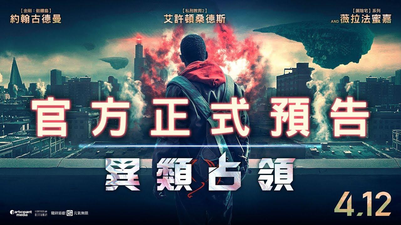 【異類占領 】官方正式預告 4月12日(五)革命降臨 - YouTube