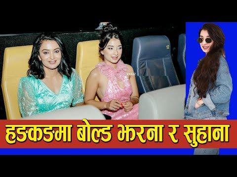 चलचित्र प्रर्दशनीमा आमा, छोरीको बोल्ड अवतार Ll Jharana Thapa And Suhana Thapa Ll  EA MERO HAJUR 3