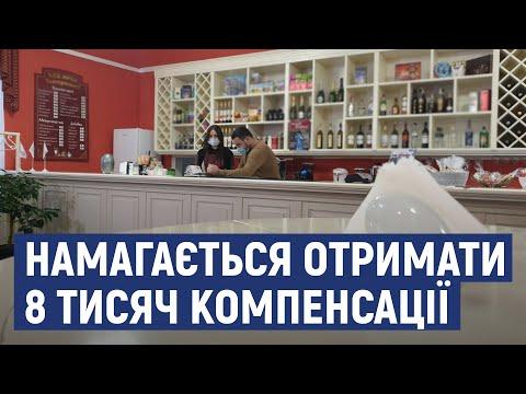Суспільне Кропивницький: Зареєструвався з 42 ї спроби  Кропивницький підприємець намагається отримати 8 тисяч компенсації