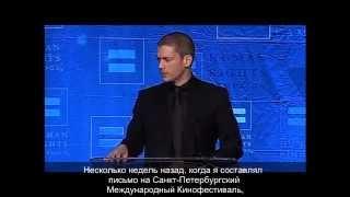 Wentworth Miller Speech at HRC Dinner (rus sub)
