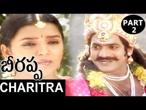 Beerappa Charitra Part 2 | Telangana Devotional Movie | Telangana Folk Songs | Janapada Songs thumbnail