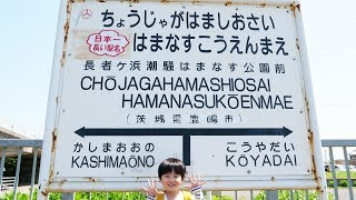 日本一長い駅名 長者ヶ浜潮騒はまなす公園前駅に行ってきた&はまなす公園のローラーすべり台も行ったよ