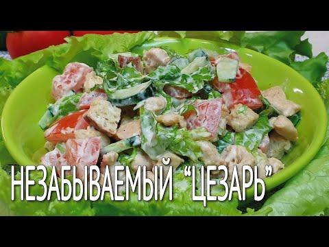 Как сделать салат Цезарь (Салат с курицей). Вкусный рецепт.