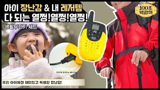 [100초 박람회] SX-837 생활무전기 세트
