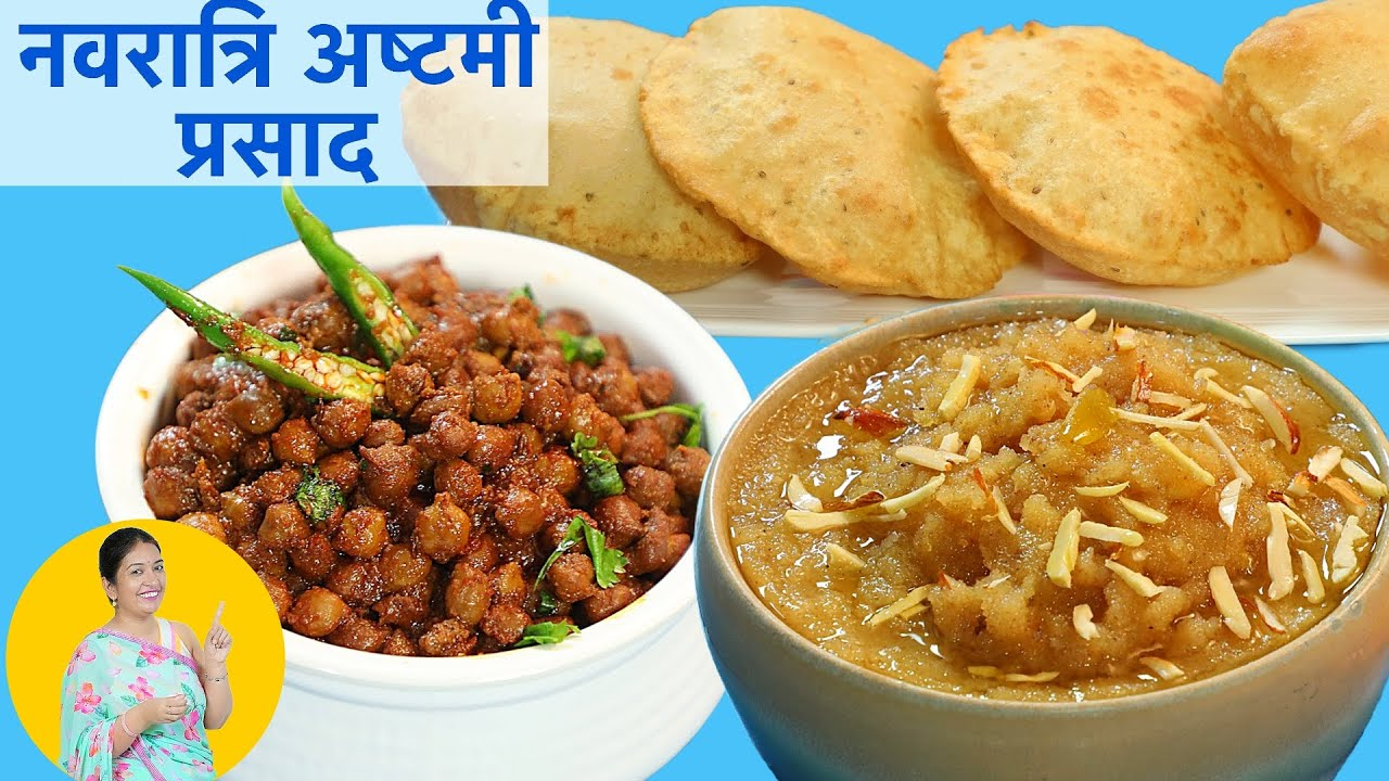 Ashtami Navratri Prasad - Suji Halwa  Chole Poori Recipe | CookWithNisha