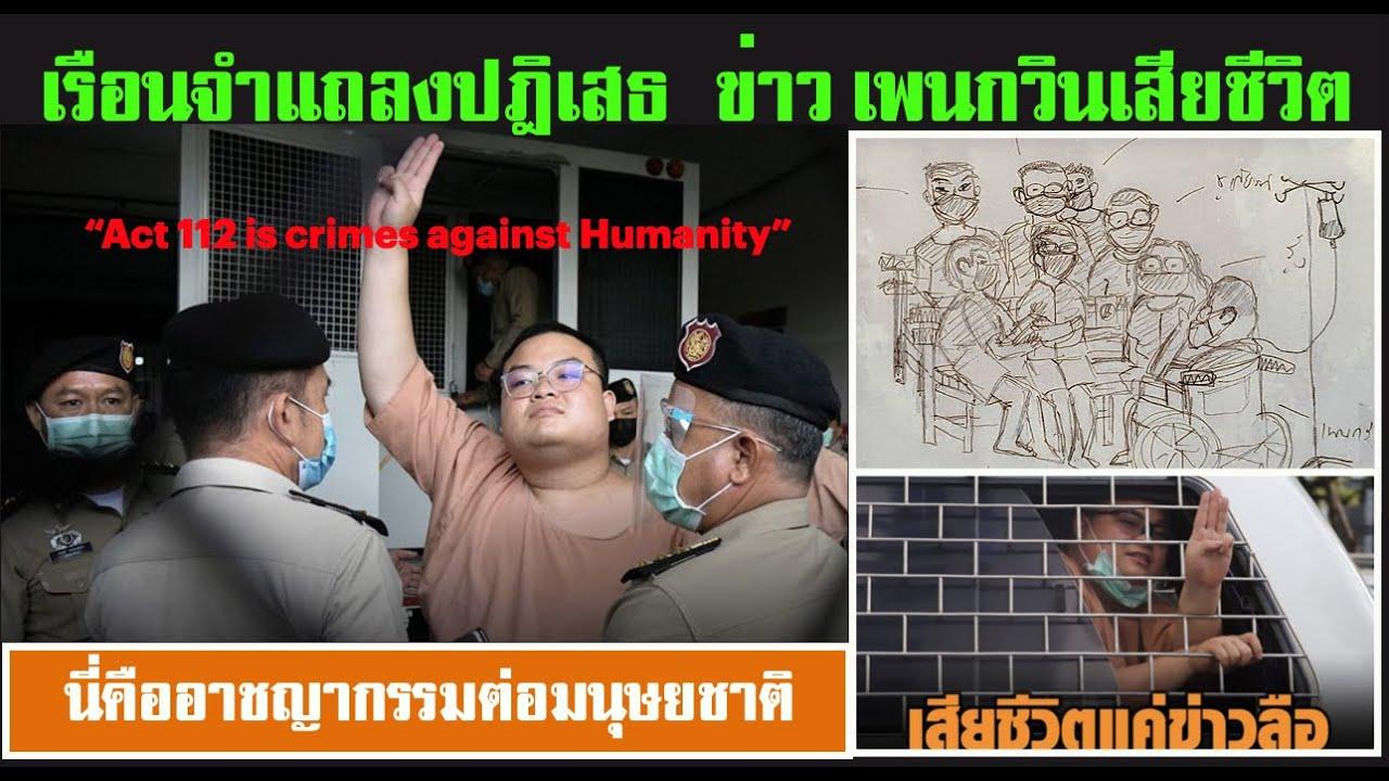  11-04  : เรือนจำแถลงกลางดึก ปฎิเสธข่าวลือ เพนกวินเสียชีวิต -Breaking News  - YouTube