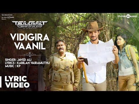Vidigira Vaanil Song Lyrics From Indrajith