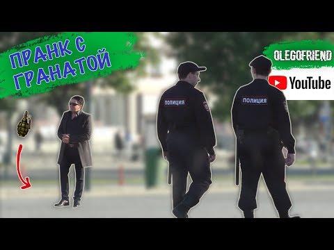 OLEGATOR ПРАНК С ГРАНАТОЙ / ПОЛИЦИЯ ОТРЕАГИРОВАЛА / РЕАКЦИЯ ЛЮДЕЙ / НОВОЕ ВИДЕО