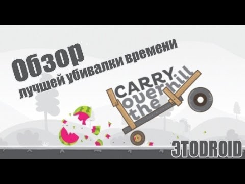 Моя любимая игра для Android - Carry Over The Hill