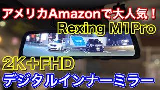 アメリカAmazonで大人気!Rexing M1 Proがやってきた!2Kデジタルインナーミラー  前後ドラレコ ドライブレコーダー プライムデー