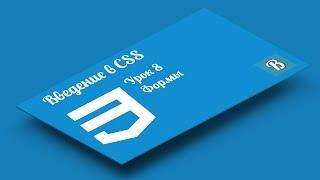 Введение в CSS. Урок 8 Оформление HTML форм с помощью CSS