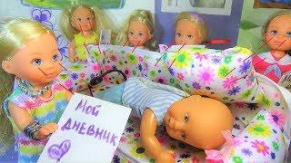 Max do not read this. School history. Cartoon school dolls Barbie.