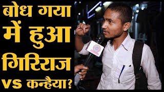 Bihar के Bodhgaya में क्या कह रहा है Begsarai का युवा? Lok Sabha Election 2019