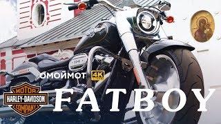 Harley-Davidson Fat Boy САМЫЙ КРАСИВЫЙ ХАРЛЕЙ? | Тест и обзор мотоцикла Омоймот